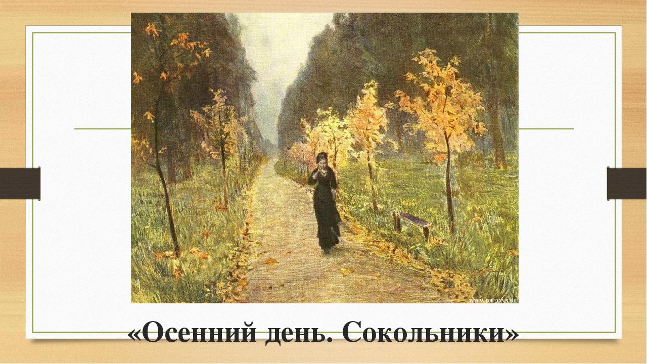 «Осенний день. Сокольники»