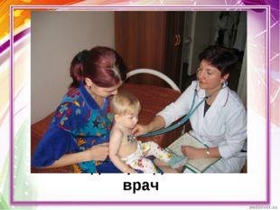 Педиатр – детский врач
