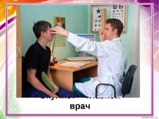 Окулист – глазной врач