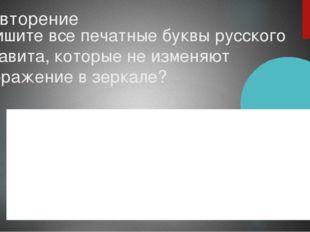 Запишите все печатные буквы русского алфавита, которые не изменяют изображени