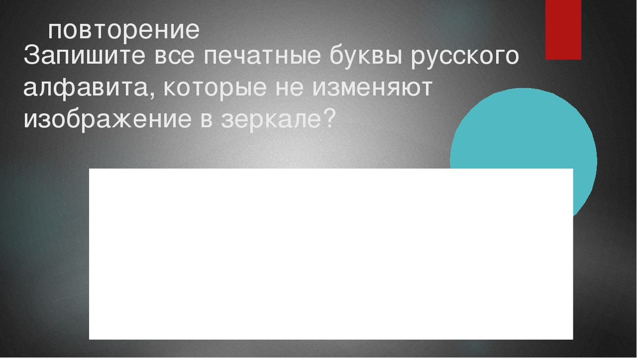 Запишите все печатные буквы русского алфавита, которые не изменяют изображени...