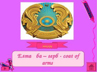 тексеру Задание Елтаңба – герб - coat of arms
