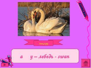 тексеру Задание аққу – лебедь - swan