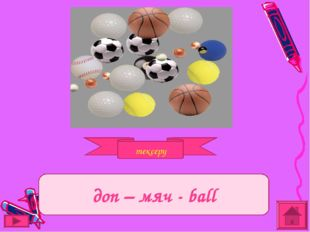 тексеру Задание доп – мяч - ball