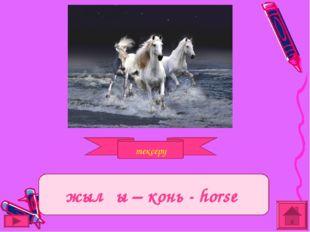 тексеру Задание жылқы – конь - horse