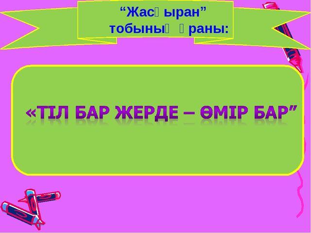 """""""Жасқыран"""" тобының ұраны:"""
