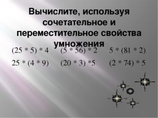 Вычислите, используя сочетательное и переместительное свойства умножения (25