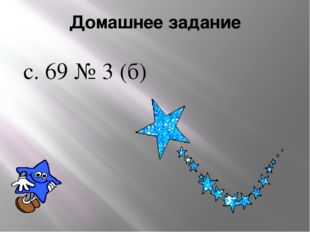Домашнее задание с. 69 № 3 (б)