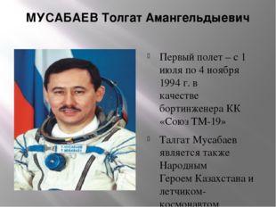 МУСАБАЕВ Толгат Амангельдыевич Первый полет – с 1 июля по 4 ноября 1994 г. в