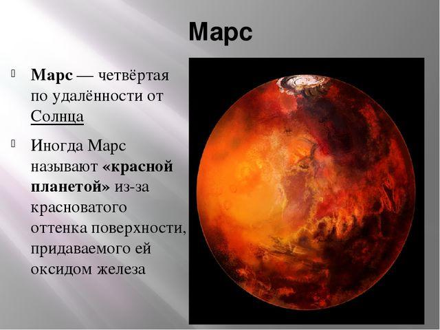 Марс Марс— четвёртая по удалённости отСолнца Иногда Марс называют «красной...