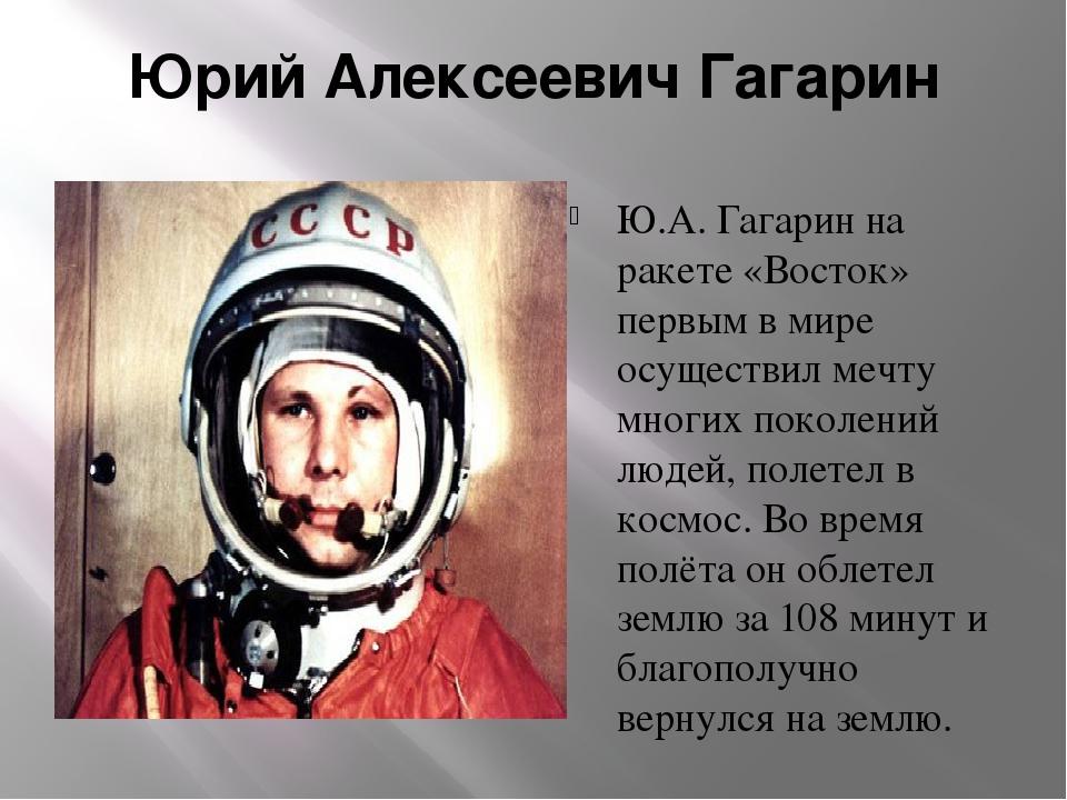 Юрий Алексеевич Гагарин Ю.А. Гагарин на ракете «Восток» первым в мире осущест...