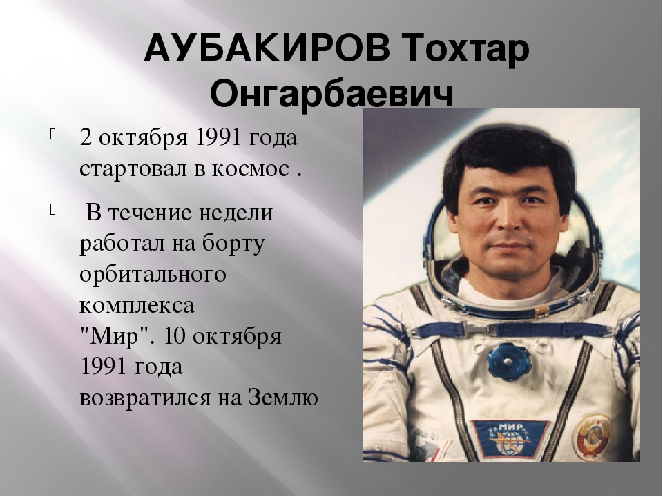 АУБАКИРОВ Тохтар Онгарбаевич 2 октября 1991 года стартовал в космос . В тече...