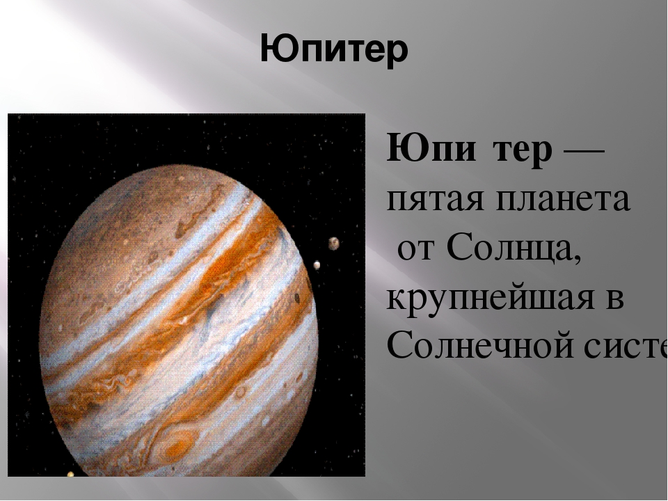 Юпитер Юпи́тер— пятаяпланетаотСолнца, крупнейшая вСолнечной системе