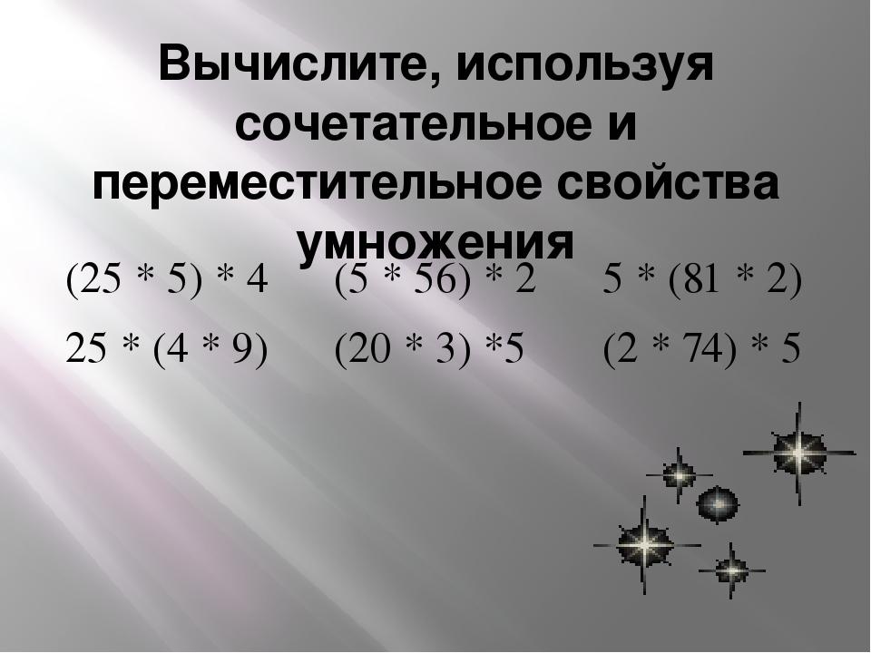 Вычислите, используя сочетательное и переместительное свойства умножения (25...