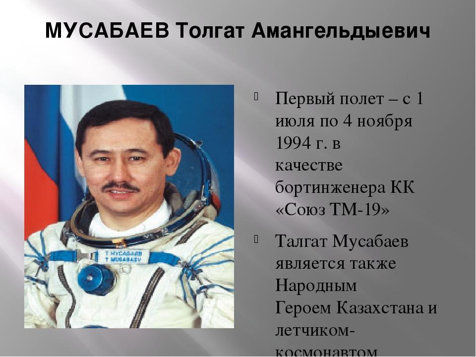 МУСАБАЕВ Толгат Амангельдыевич Первый полет – с 1 июля по 4 ноября 1994 г. в...