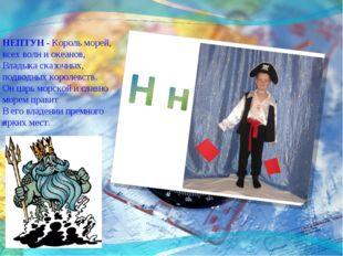 НЕПТУН - Король морей, всех волн и океанов, Владыка сказочных, подводных коро