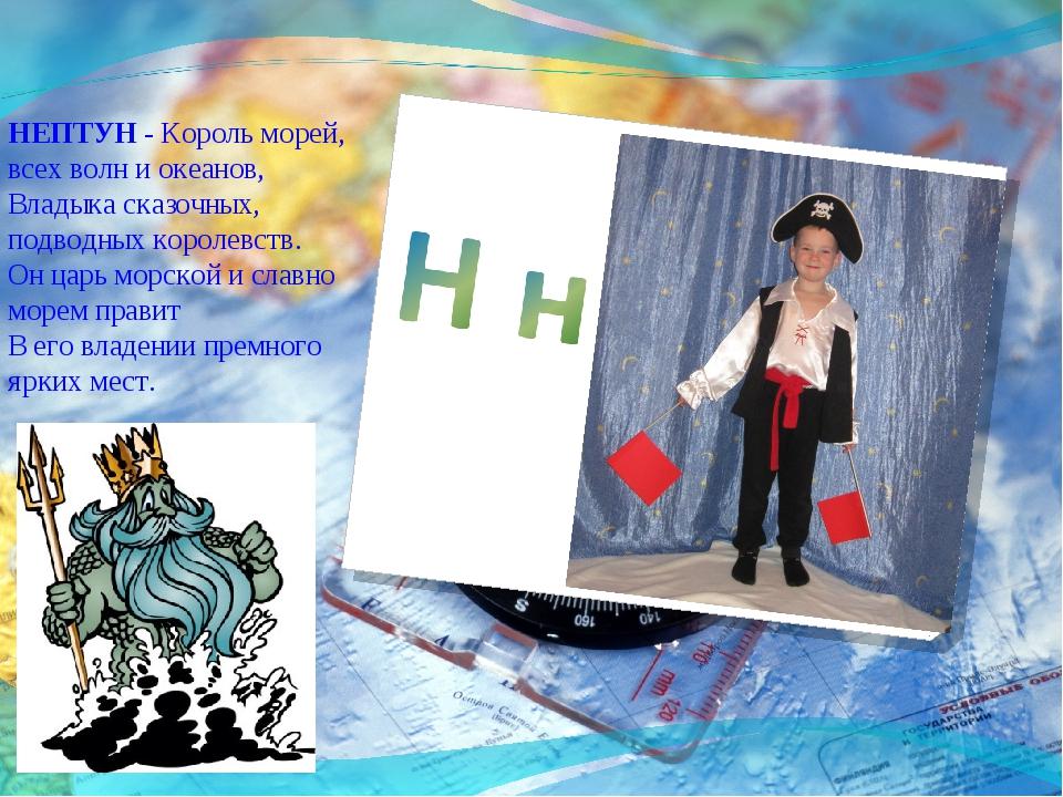 НЕПТУН - Король морей, всех волн и океанов, Владыка сказочных, подводных коро...