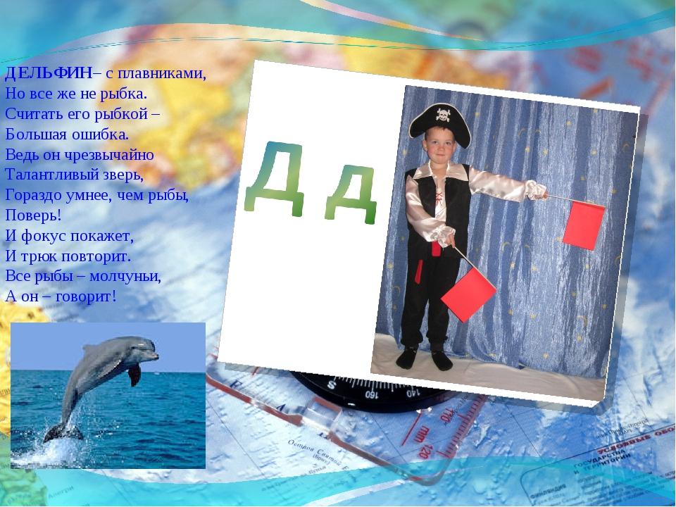 ДЕЛЬФИН– с плавниками, Но все же не рыбка. Считать его рыбкой – Большая ошибк...