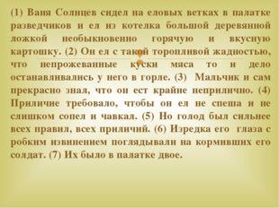 (1) Ваня Солнцев сидел на еловых ветках в палатке разведчиков и ел из котелка