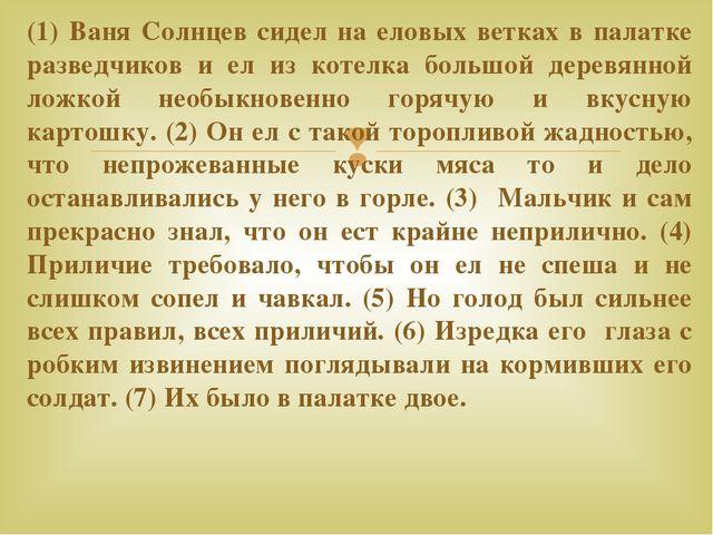 (1) Ваня Солнцев сидел на еловых ветках в палатке разведчиков и ел из котелка...