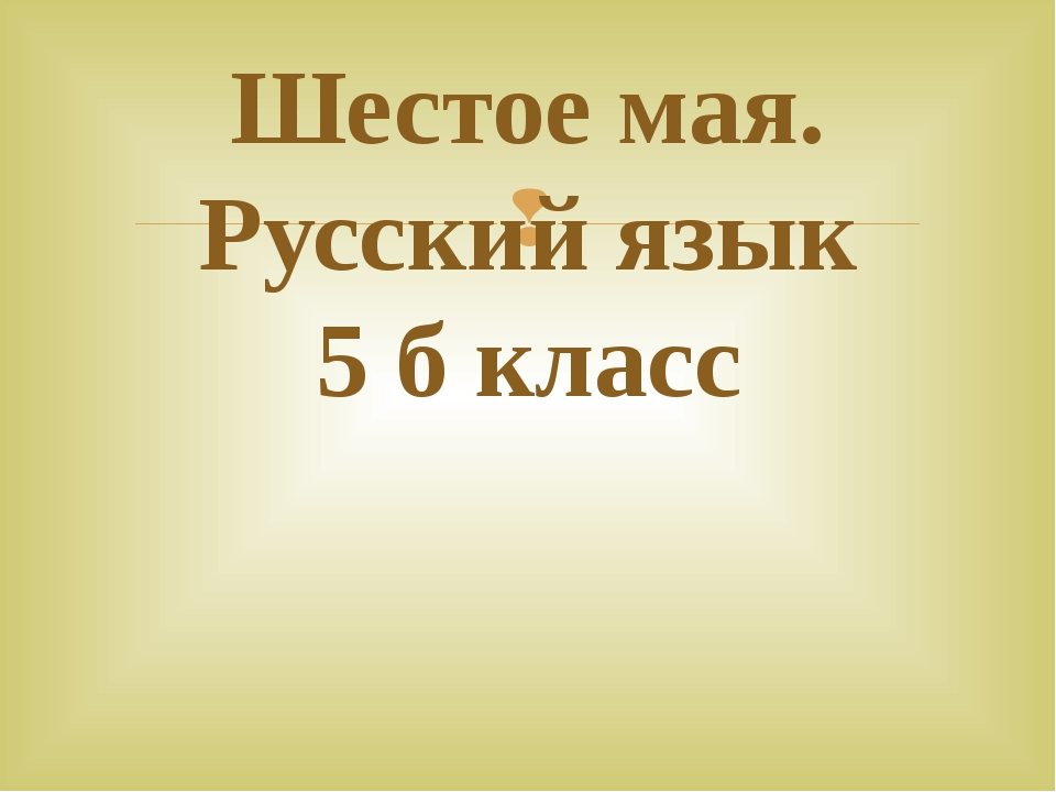 Шестое мая. Русский язык 5 б класс 