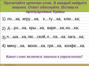 ло…ка, игру…ка, к…ту…ка, клю…ка; д…ро…ка, 1) 2) 3) 4) кры…ка, варе…ка, но…ка;