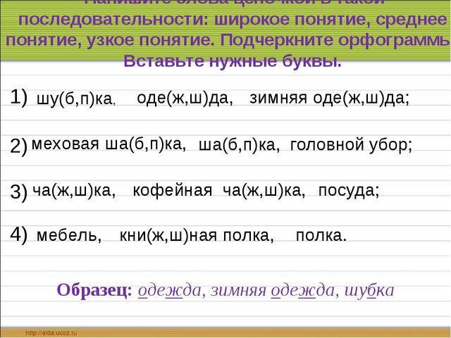 Напишите слова цепочкой в такой последовательности: широкое понятие, среднее...