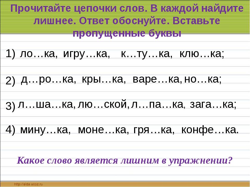 ло…ка, игру…ка, к…ту…ка, клю…ка; д…ро…ка, 1) 2) 3) 4) кры…ка, варе…ка, но…ка;...