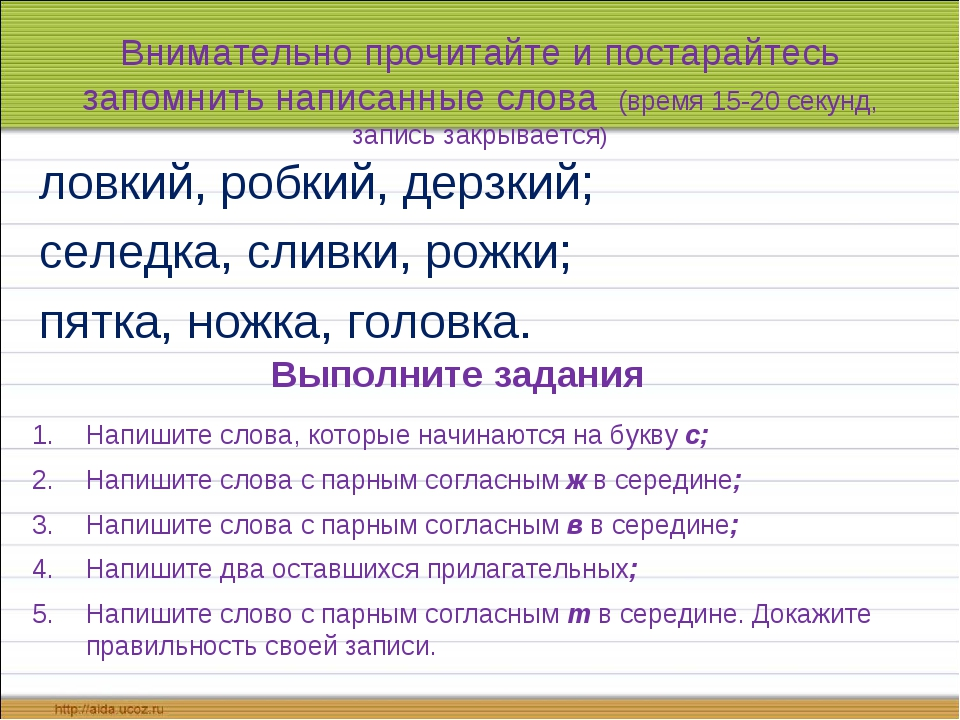 Внимательно прочитайте и постарайтесь запомнить написанные слова (время 15-20...