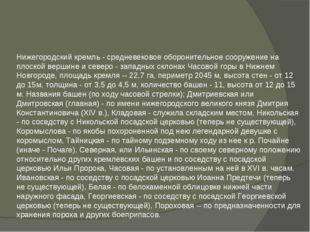 Нижегородский кремль - средневековое оборонительное сооружение на плоской вер