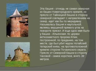 Эта башня - отнюдь не самая северная из башен Нижегородского кремля, но прясл