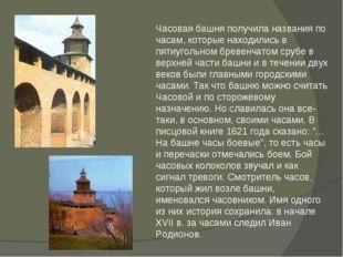 Часовая башня получила названия по часам, которые находились в пятиугольном б