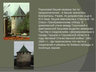 Пороховая башня названа так по предназначению - в башне хранились боеприпасы.