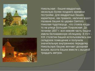 Никольская - башня квадратная, несколько более позднего времени постройки. Дл