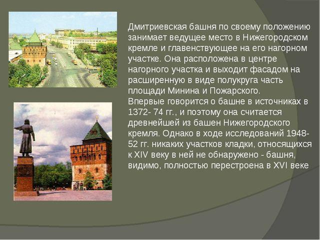 Дмитриевская башня по своему положению занимает ведущее место в Нижегородском...