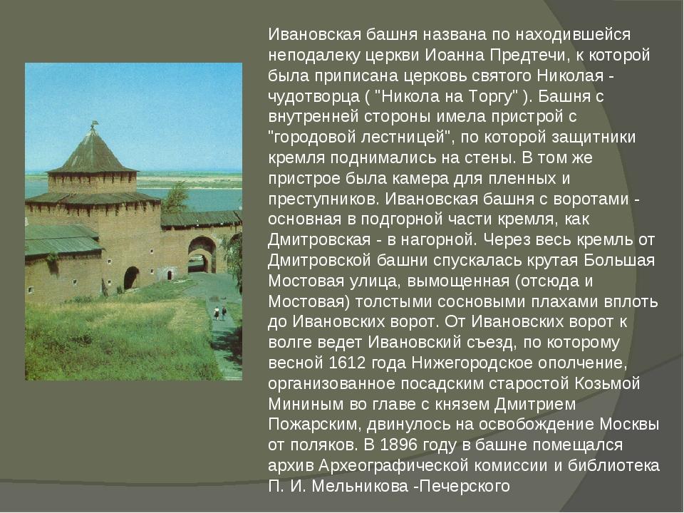 Ивановская башня названа по находившейся неподалеку церкви Иоанна Предтечи, к...