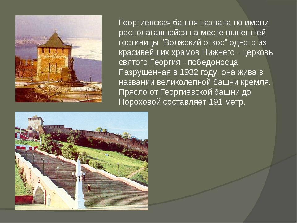 Георгиевская башня названа по имени располагавшейся на месте нынешней гостини...