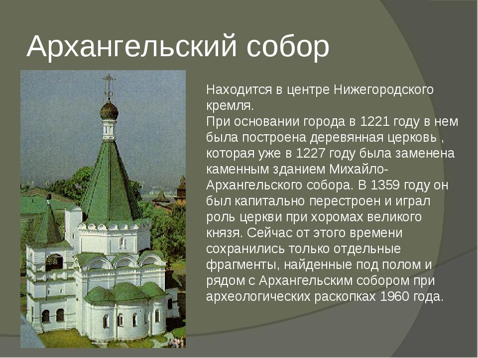 Архангельский собор Находится в центре Нижегородского кремля. При основании г...