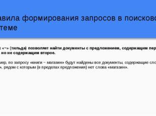 9. Знак «~» (тильда) позволяет найти документы с предложением, содержащим пер