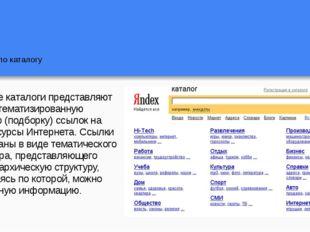 Поиск по каталогу Поисковые каталоги представляют собой систематизированную к