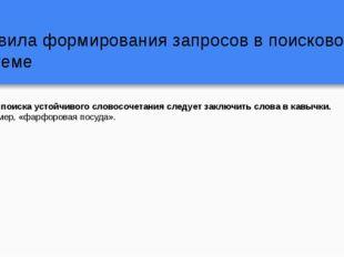 Правила формирования запросов в поисковой системе 3. Для поиска устойчивого с