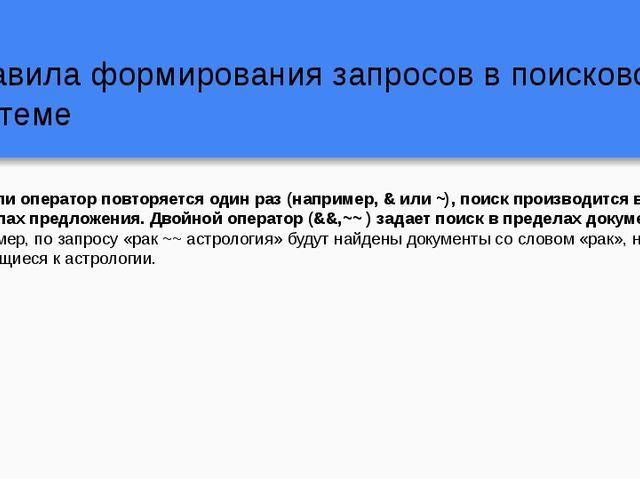 10. Если оператор повторяется один раз (например, & или ~), поиск производитс...