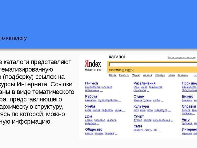 Поиск по каталогу Поисковые каталоги представляют собой систематизированную к...