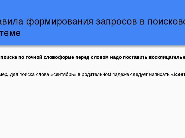 Правила формирования запросов в поисковой системе 4. Для поиска по точной сло...