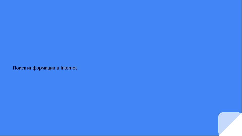 Поиск информации в Internet.