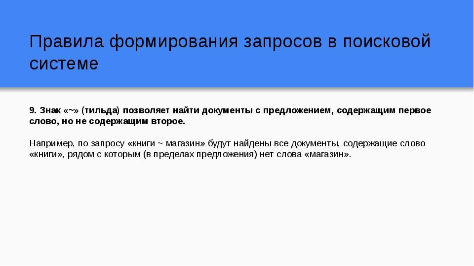 9. Знак «~» (тильда) позволяет найти документы с предложением, содержащим пер...