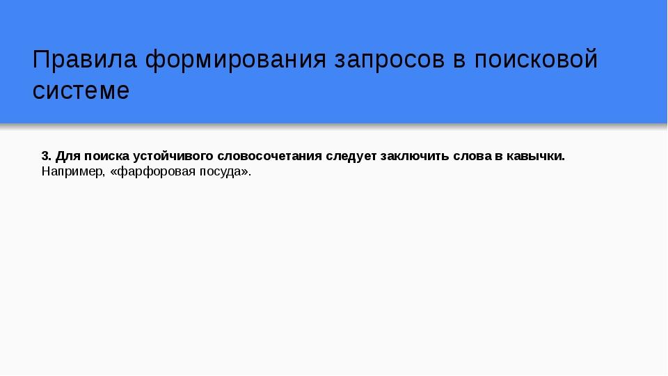 Правила формирования запросов в поисковой системе 3. Для поиска устойчивого с...
