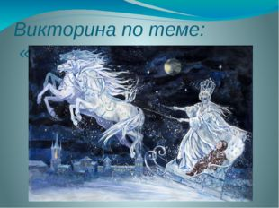 Викторина по теме: «Снежная королева»