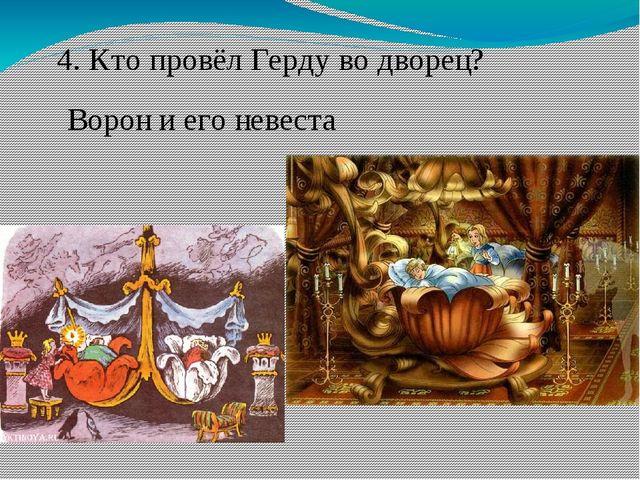 4. Кто провёл Герду во дворец? Ворон и его невеста