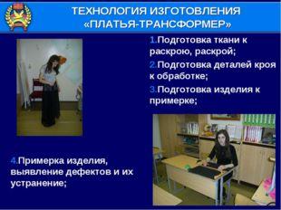 4.Примерка изделия, выявление дефектов и их устранение; 1.Подготовка ткани к